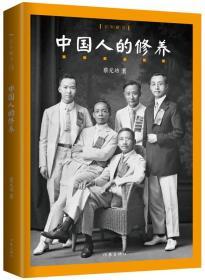 中国人的修养-百年藏书