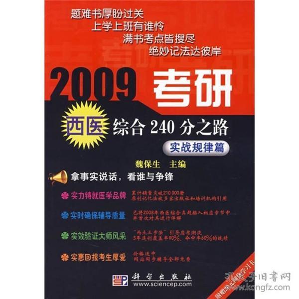 2009考研西医综合240分之路:实战规律篇