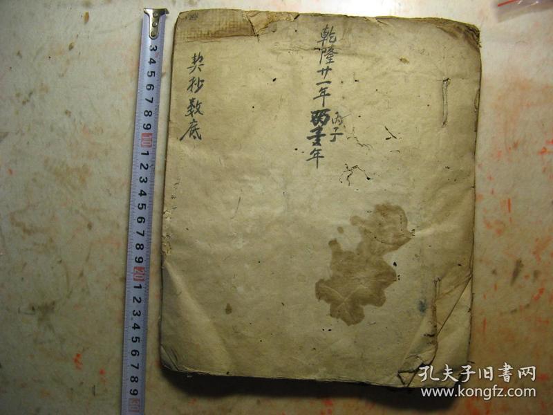 清乾隆二十一年(1756年)契约一厚册,同一家族48份,研究清代土地制度史料