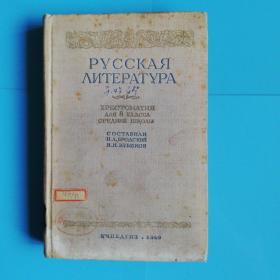 苏联文学  俄文原版布面精装1949年出版
