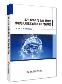 基于ACT-R与fMRI融合的情绪与认知计算的信息加工过程研究