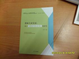 教师专业发展:基于知识管理视角的研究