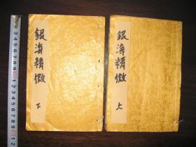 民国三年(1914年)银海精微(卷上、卷下)一册全,眼科中医古籍