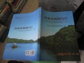 从赤水河到乌江:贵州生态文明体制改革的先河  30-4号