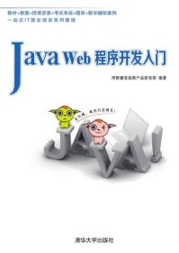 9787302387947Java Web程序开发入门