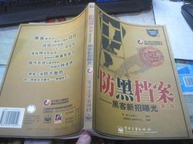 防黑档案——黑客新招曝光(第二版) 【缺光盘】