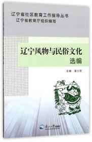 辽宁风物与民俗文化选编