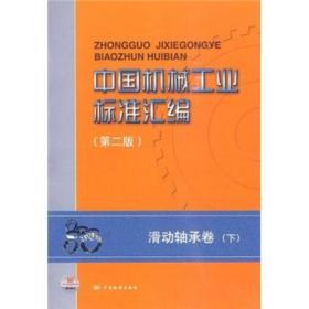 中国机械工业标准汇编[ 滑动轴承卷 下]
