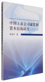 中国上市公司融资和资本结构研究