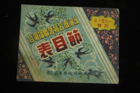 1951年上海市私营广播电台节目表  协大祥绸缎