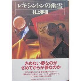 レキシントンの幽霊 (日文原版精装本,中文译名《列克星敦的幽灵》、《莱辛顿的幽灵》)