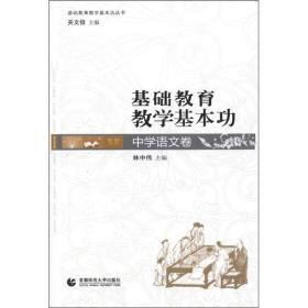 基礎教育教學基本功:中學語文卷
