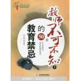 桃李书系:教师不可不知的50条教育禁忌【全12册】