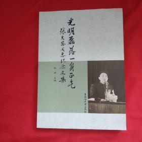 光明磊落 一身正气:张天恩同志纪念文集