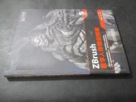 ZBrush数字人体雕刻精解