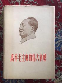 高举毛主席的伟大旗帜(毛泽东多幅照片)【精装 厚本 带书衣】