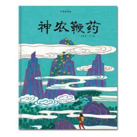 中国故事绘:神农鞭药(精装绘本)