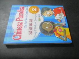 汉语乐园(词语卡片)(学生用书2)
