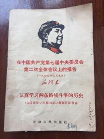 在中国共产党第七届中央委员会第二次全体会议上的报告