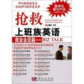 抢救上班族英语:商业会话篇(第2版)