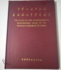 中华人民共和国土壤环境背景值图集