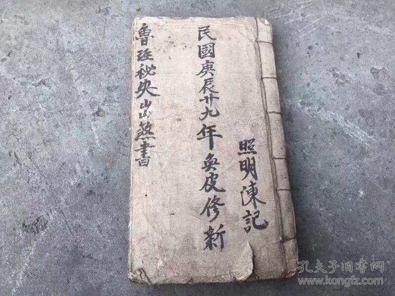 清代道祖手抄(民国换书皮)《鲁班秘决出煞书》一册全书