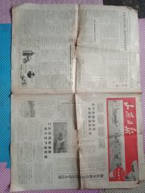【山西日报】1965年年2月2日