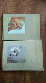 吉林省野生动物图鉴(全二册)--鸟类/两栖类.爬行类.哺乳类(彩图406幅) 横16开! 精装!私藏 10品 合售