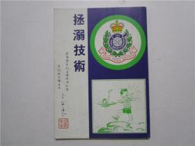 1984年技术新版 专供救生团体会员参考《拯溺技术》英国皇家救生会香港分会编订-郭汉铭编著