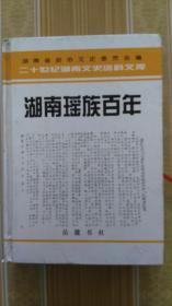 湖南瑶族百年