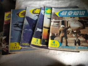 航空知识  1993年1.4.5.6.7.10