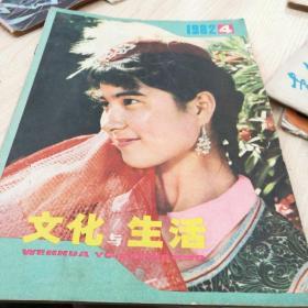 文化与生活 1982.4