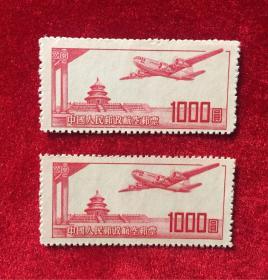 航1 航空邮票(第一组)