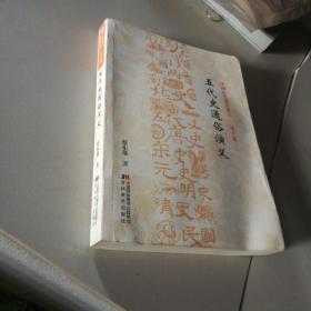 中国历代通俗演义第六部 五代史通俗演义