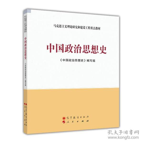 JY正版中国政治思想史