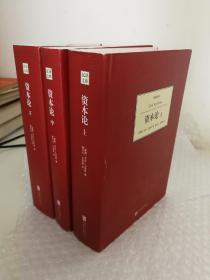 汉译文库:资本论(全3册)