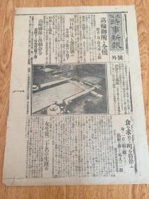 1923年9月3日【大坂时事新报 号外】-关东大地震震灾写真报道