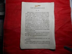 四人帮的亲信刘湘屏的反革命罪行材料(节录) 打字油印本 11页