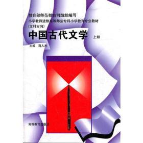 9787040057744中国古代文学(上文科方向小学教师进修高等师范专科小学教育专业教材)