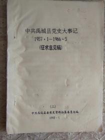 中共禹城县党史大事记 1957/1---1966/5(征求意见稿)