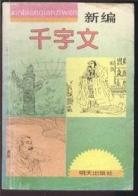 新编千字文(彩版插图注音版)