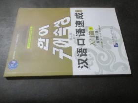 对外汉语短期强化系列教材·汉语口语速成:入门篇(上)(韩文注释)(第2版)