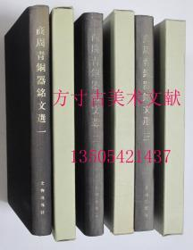 商周青铜器铭文选 第一册 第二册  第三册  8开布面精装原函  1-3三册合售品好