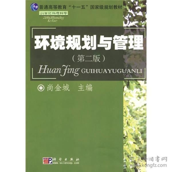 环境规划与管理(第2版)/21世纪环境科学
