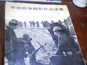 革命战争摄影作品选集   包邮挂刷