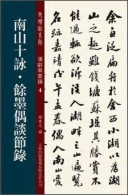 老碑帖系列.潘龄皋墨宝:南山十咏·余墨偶谈节录