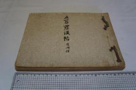 《五百罗汉贴》 珂罗版精印   东阁书房    1921年