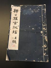 民国商务印书馆精印《柳公权玄秘塔》大开本一册全