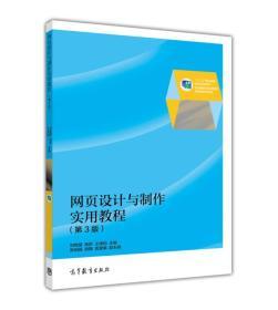 网页设计与制作实用教程-(第3版)