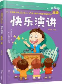 全國青少年演講與口才能力提升計劃教學指定用書--快樂演講. 我畝